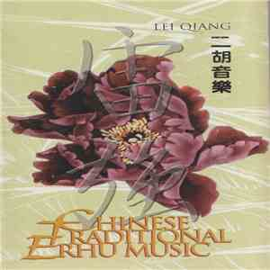 Lei Qiang - Chinese Traditional Erhu Music Vol. 1 mp3 download